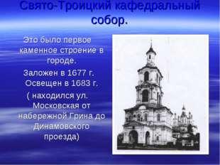 Свято-Троицкий кафедральный собор. Это было первое каменное строение в городе