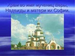Храм во имя мучениц Веры, Надежды и матери их Софии.