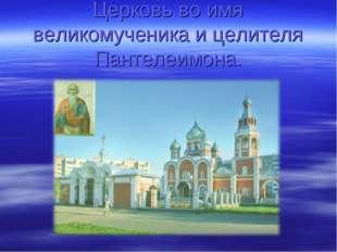 Церковь во имя великомученика и целителя Пантелеимона.