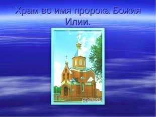 Храм во имя пророка Божия Илии.