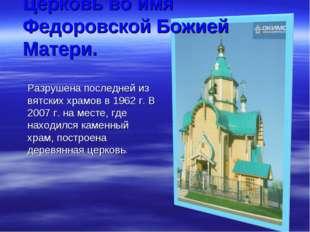 Церковь во имя Федоровской Божией Матери. Разрушена последней из вятских храм