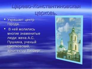 Царево-Константиновская церковь. Украшает центр города. В ней молились многие