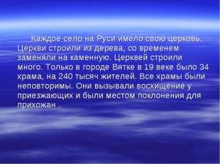 Каждое село на Руси имело свою церковь. Церкви строили из дерева, со времен