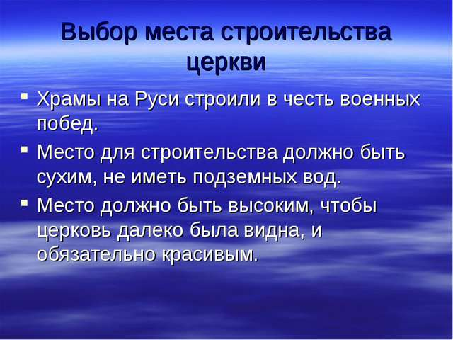 Выбор места строительства церкви Храмы на Руси строили в честь военных побед....
