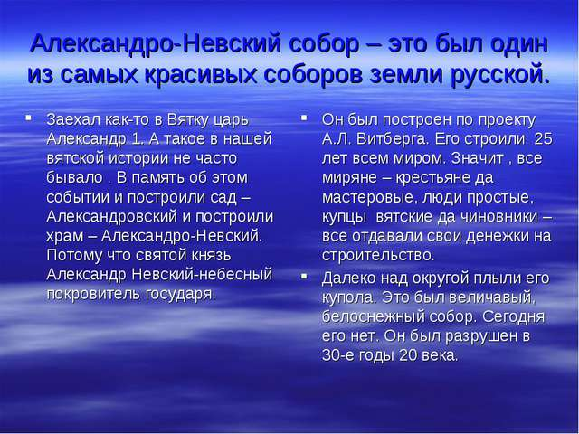 Александро-Невский собор – это был один из самых красивых соборов земли русск...