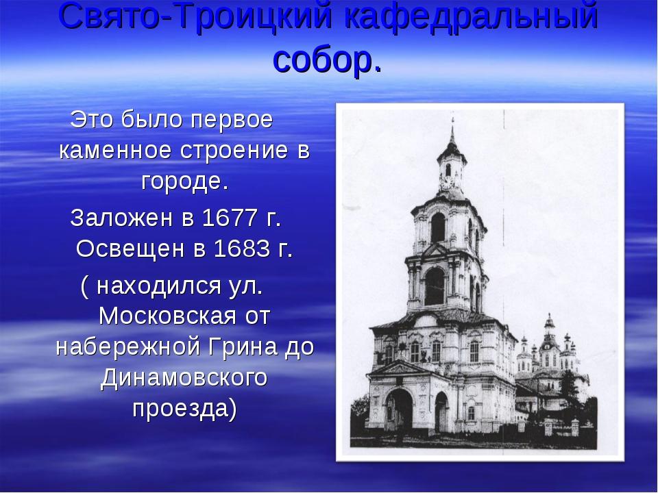 Свято-Троицкий кафедральный собор. Это было первое каменное строение в городе...
