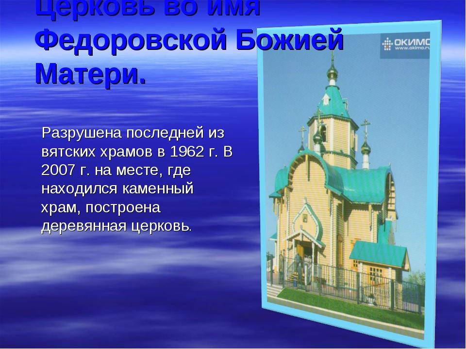 Церковь во имя Федоровской Божией Матери. Разрушена последней из вятских храм...