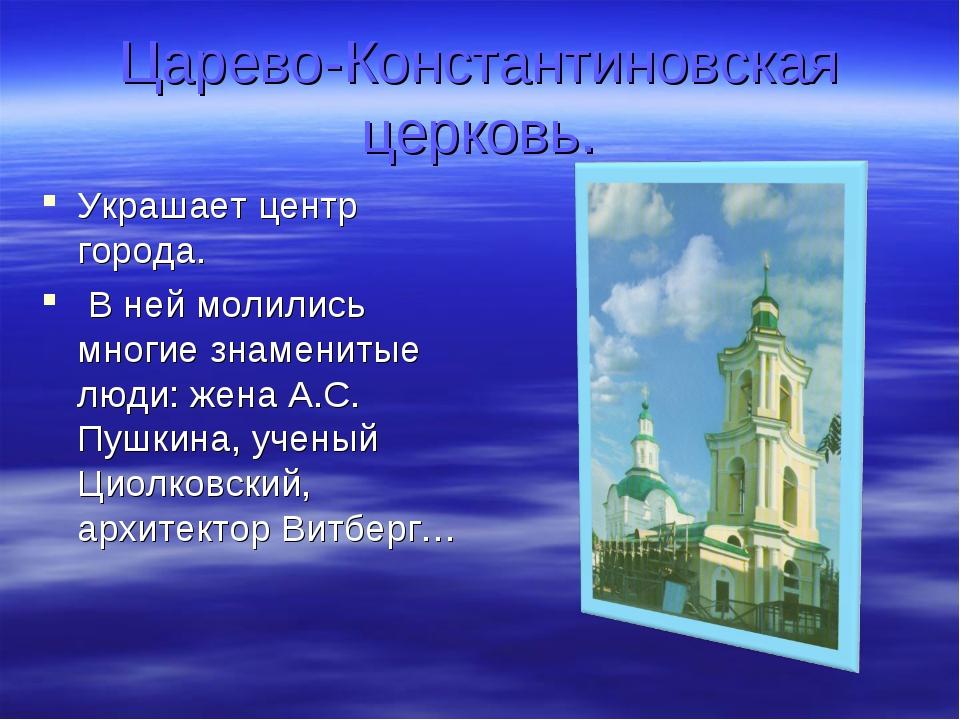 Царево-Константиновская церковь. Украшает центр города. В ней молились многие...