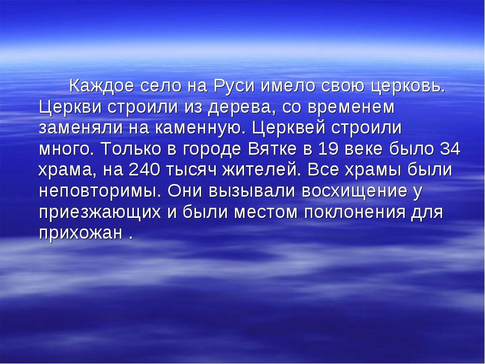 Каждое село на Руси имело свою церковь. Церкви строили из дерева, со времен...