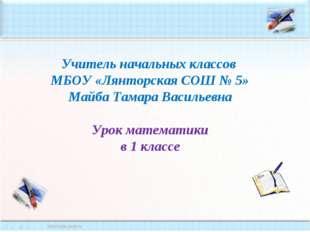Учитель начальных классов МБОУ «Лянторская СОШ № 5» Майба Тамара Васильевна У