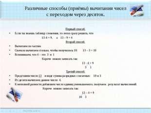 Различные способы (приёмы) вычитания чисел с переходом через десяток. Первый