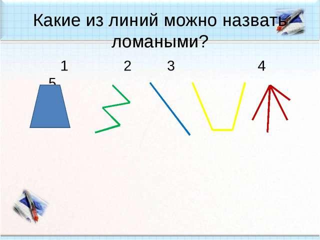 Какие из линий можно назвать ломаными? 1 2 3 4 5