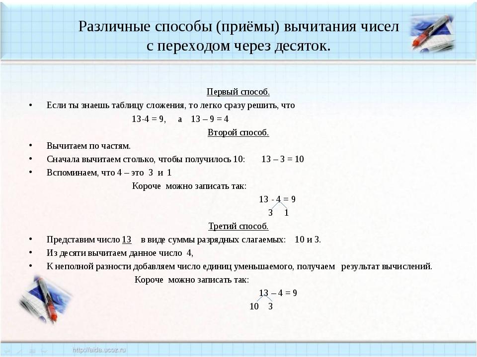 Различные способы (приёмы) вычитания чисел с переходом через десяток. Первый...