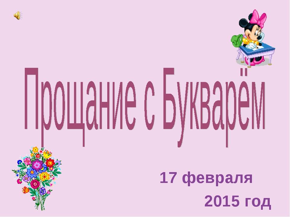 17 февраля 2015 год