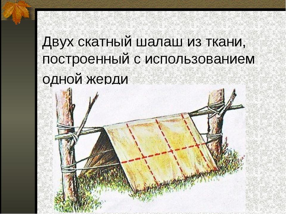 Как построить шалаш в лесу своими руками 40