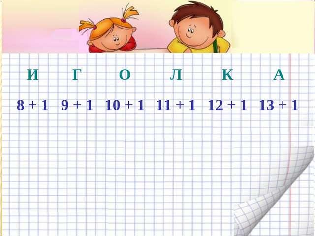 ИГОЛКА 8 + 19 + 110 + 111 + 112 + 113 + 1