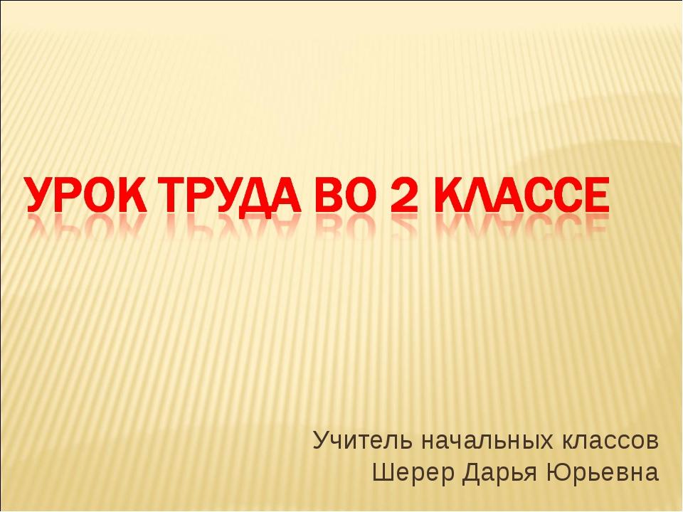 Учитель начальных классов Шерер Дарья Юрьевна