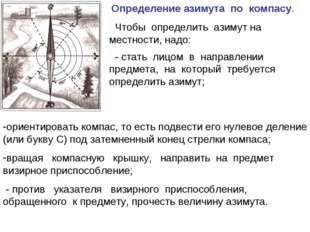 Определение азимута по компасу. Чтобы определить азимут на местности, надо: