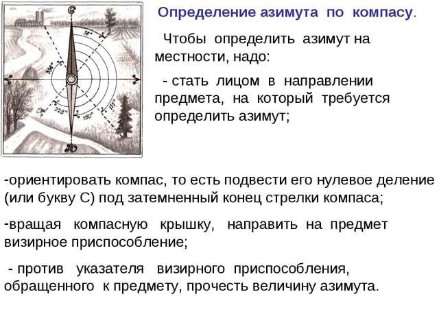Определение азимута по компасу. Чтобы определить азимут на местности, надо:...