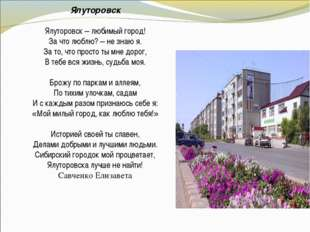 Ялуторовск  Ялуторовск – любимый город! За что люблю? – не знаю я. За то, ч