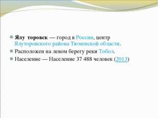 Ялу́торовск— город вРоссии, центрЯлуторовского районаТюменской области. Р