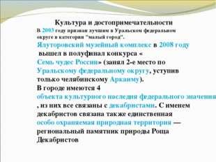Культура и достопримечательности В 2003 году признан лучшим в Уральском федер