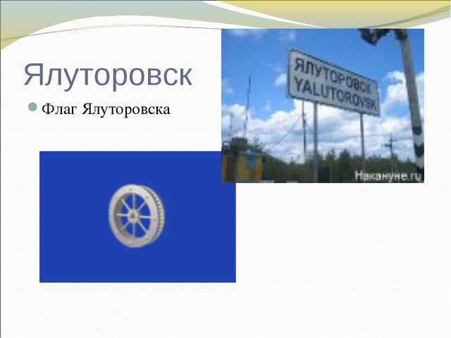 Ялуторовск Флаг Ялуторовска