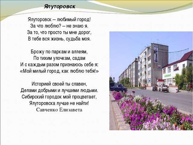Ялуторовск  Ялуторовск – любимый город! За что люблю? – не знаю я. За то, ч...