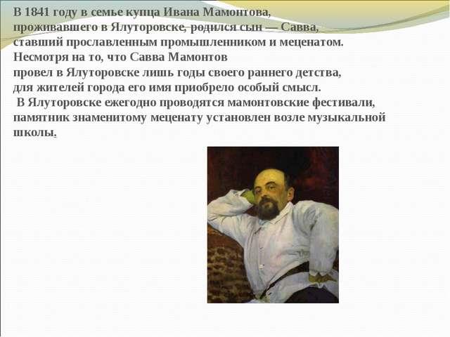 В 1841 году в семье купца Ивана Мамонтова, проживавшего в Ялуторовске, родил...