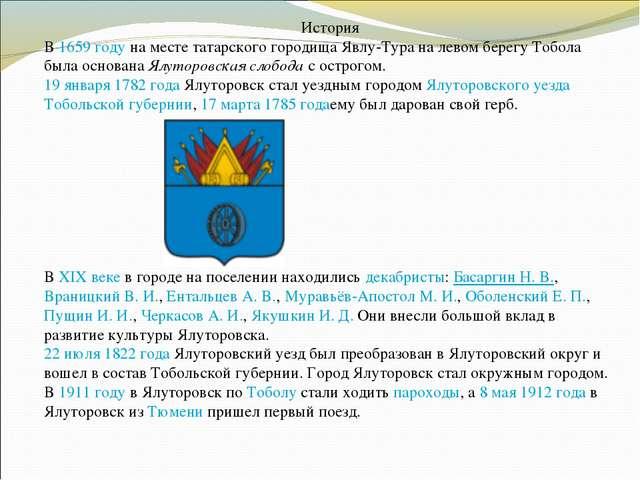 История В1659 годуна месте татарского городища Явлу-Тура на левом берегу То...