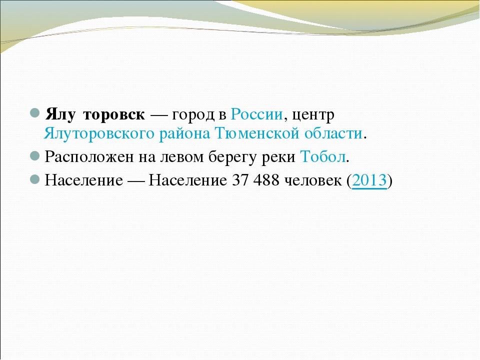 Ялу́торовск— город вРоссии, центрЯлуторовского районаТюменской области. Р...
