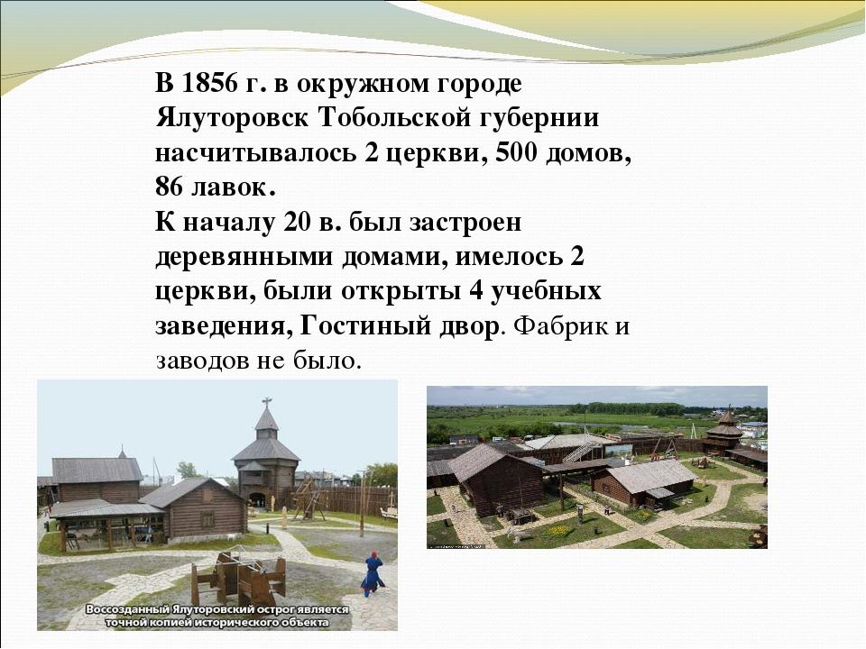 В 1856 г. в окружном городе Ялуторовск Тобольской губернии насчитывалось 2 це...