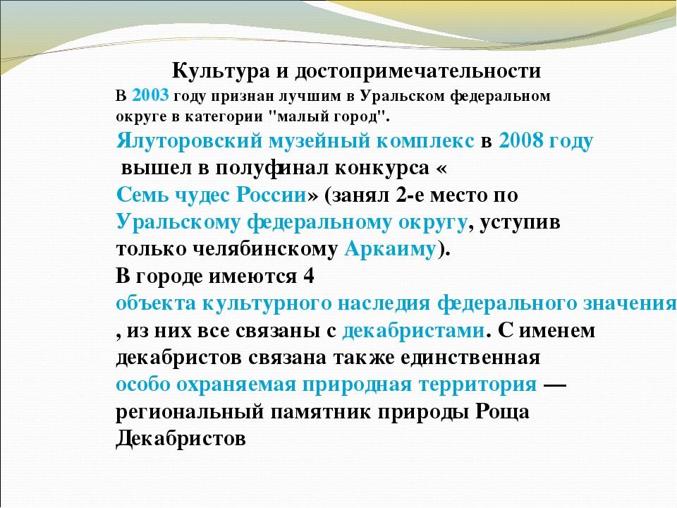 Культура и достопримечательности В 2003 году признан лучшим в Уральском федер...