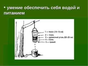 умение обеспечить себя водой и питанием