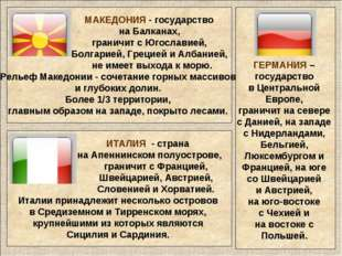 МАКЕДОНИЯ - государство на Балканах, граничит с Югославией, Болгарией, Греци
