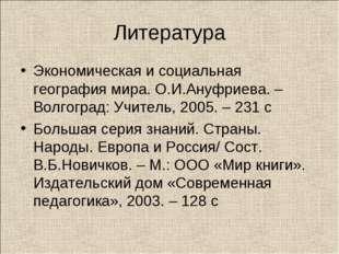 Литература Экономическая и социальная география мира. О.И.Ануфриева. – Волгог