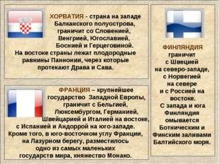 ХОРВАТИЯ - страна на западе Балканского полуострова, граничит со Словенией,