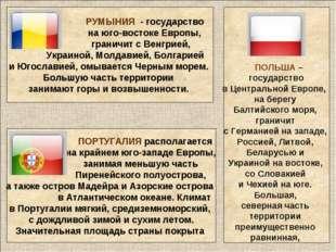 РУМЫНИЯ - государство на юго-востоке Европы, граничит с Венгрией, Украиной,