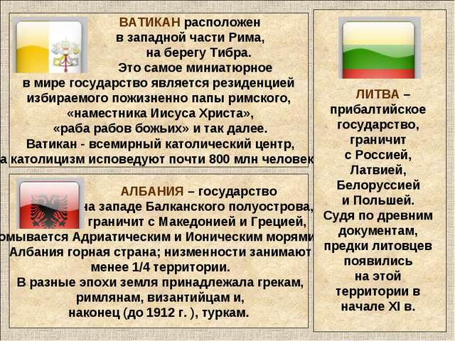 АЛБАНИЯ – государство на западе Балканского полуострова, граничит с Македони...