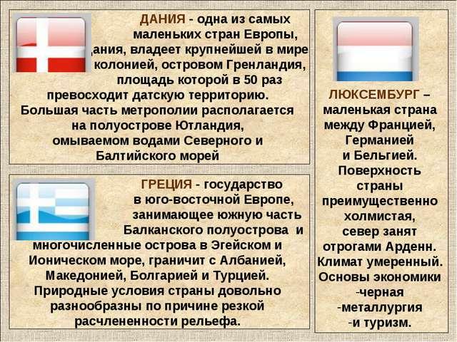ГРЕЦИЯ - государство в юго-восточной Европе, занимающее южную часть Балканск...