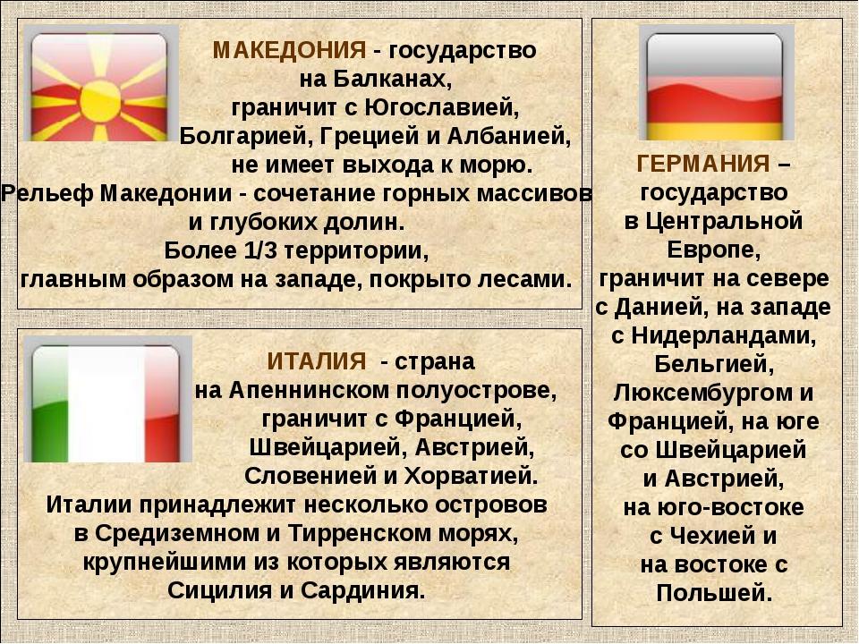 МАКЕДОНИЯ - государство на Балканах, граничит с Югославией, Болгарией, Греци...