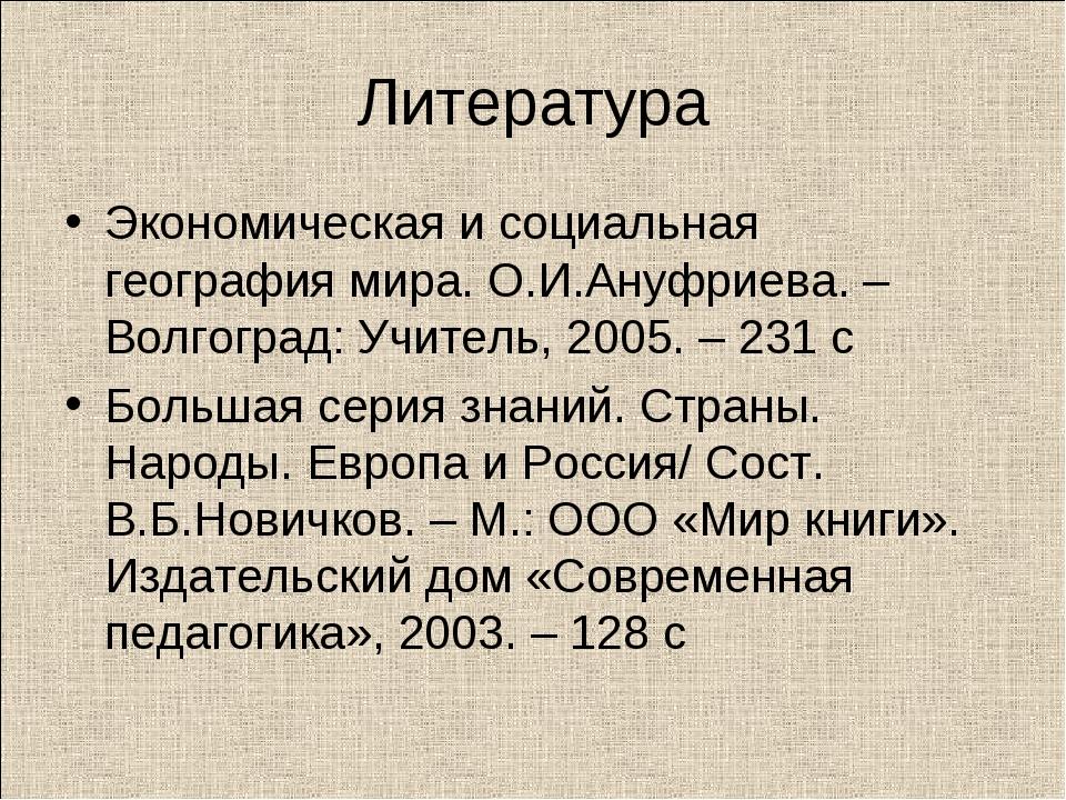 Литература Экономическая и социальная география мира. О.И.Ануфриева. – Волгог...