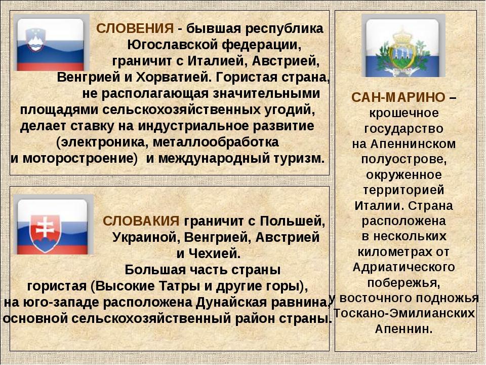 СЛОВЕНИЯ - бывшая республика Югославской федерации, граничит с Италией, Авст...