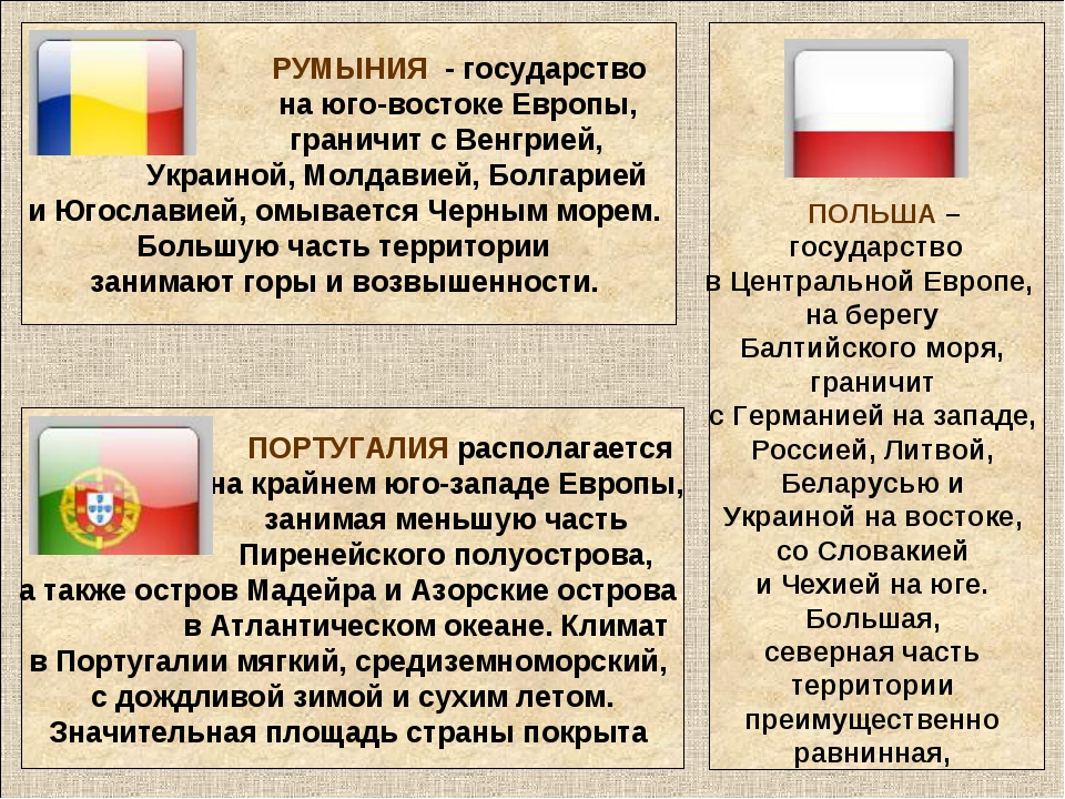 РУМЫНИЯ - государство на юго-востоке Европы, граничит с Венгрией, Украиной,...