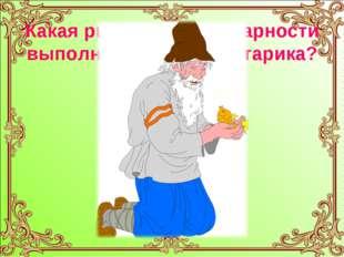 Какая рыбка из благодарности выполнила просьбы старика?