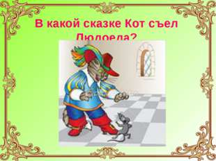 В какой сказке Кот съел Людоеда?