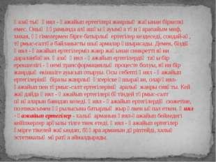 Қазақтың Қиял - Ғажайып ертегілері жанрлық жағынан біркелкі емес. Оның құрамы