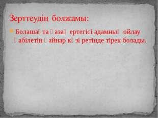 Болашақта қазақ ертегісі адамның ойлау қабілетін қайнар көзі ретінде тірек бо