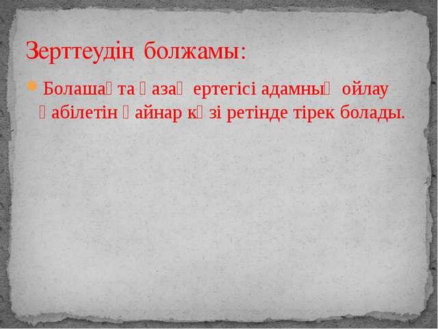 Болашақта қазақ ертегісі адамның ойлау қабілетін қайнар көзі ретінде тірек бо...