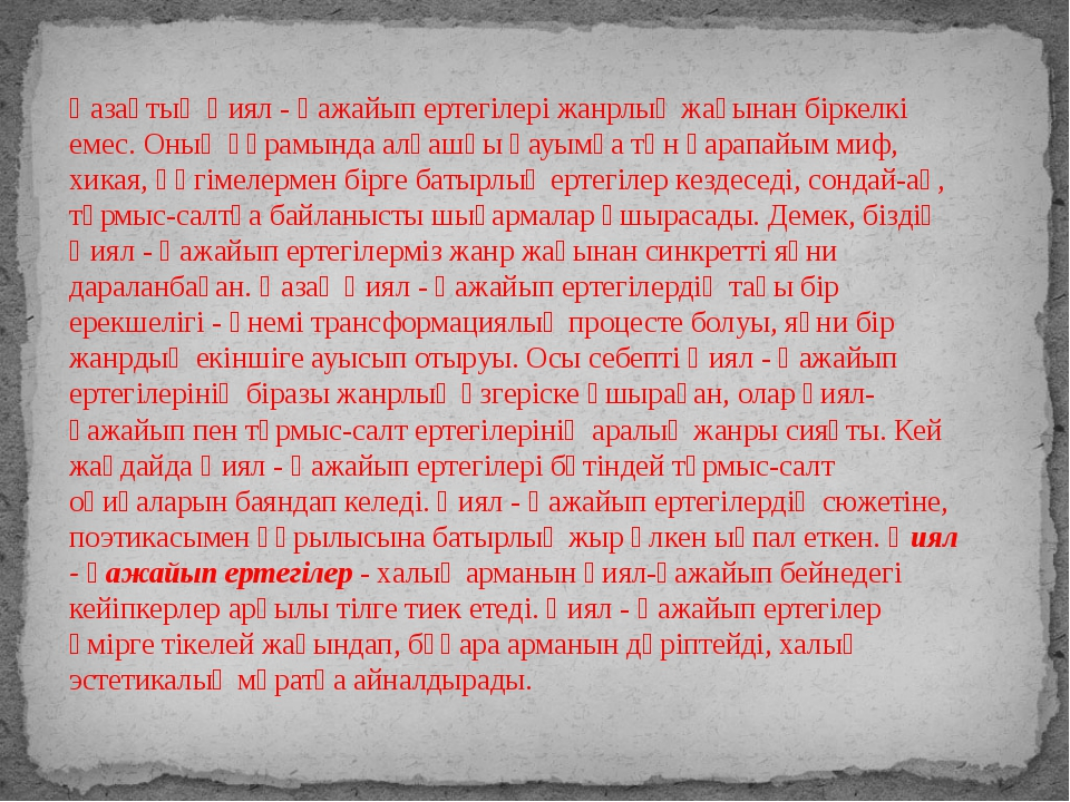 Қазақтың Қиял - Ғажайып ертегілері жанрлық жағынан біркелкі емес. Оның құрамы...